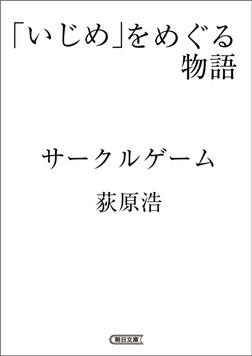 「いじめ」をめぐる物語 サークルゲーム-電子書籍