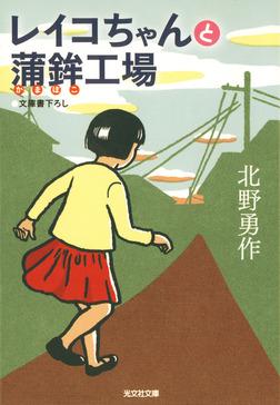 レイコちゃんと蒲鉾(かまぼこ)工場-電子書籍