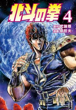 北斗の拳 4巻-電子書籍