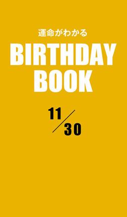 運命がわかるBIRTHDAY BOOK 11月30日-電子書籍