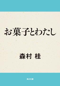 お菓子とわたし-電子書籍