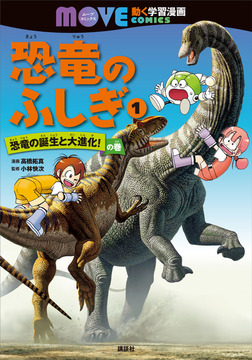 恐竜のふしぎ(1) 恐竜の誕生と大進化! の巻-電子書籍