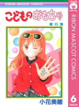 こどものおもちゃ 6-電子書籍