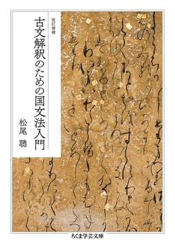 改訂増補 古文解釈のための国文法入門-電子書籍