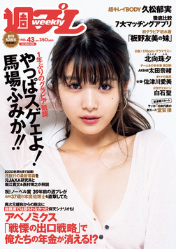 週プレ2018年10月22日号No.43-電子書籍