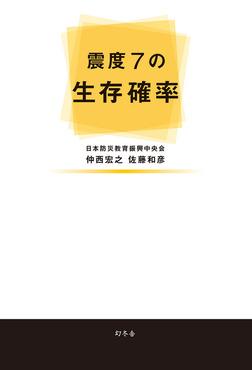 震度7の生存確率-電子書籍