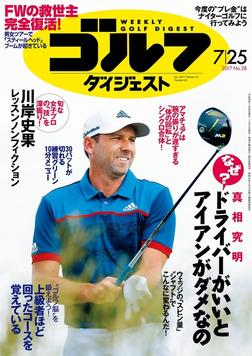 週刊ゴルフダイジェスト 2017/7/25号-電子書籍