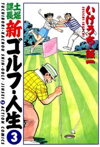 土堀課長 新ゴルフ・人生 / 3