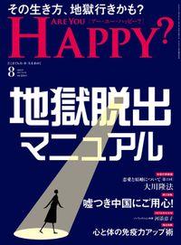 Are You Happy? (アーユーハッピー) 2020年8月号
