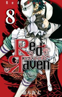 Red Raven 8巻