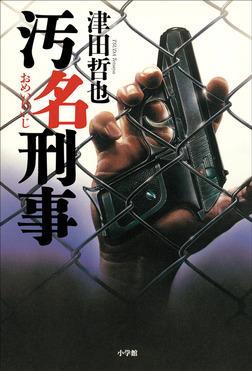 汚名刑事-電子書籍