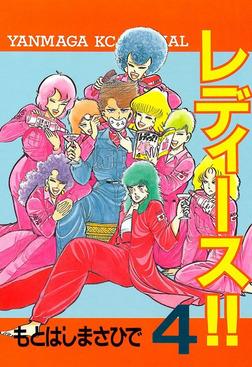レディース!!(4)-電子書籍