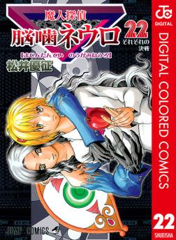 魔人探偵脳噛ネウロ カラー版 22-電子書籍