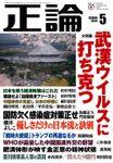 月刊正論2020年5月号