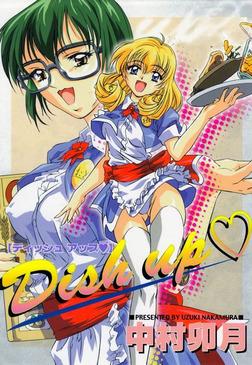 Dish up!-電子書籍