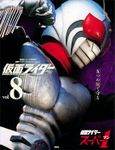 仮面ライダー 昭和 vol.8 仮面ライダースーパー1