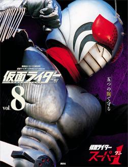 仮面ライダー 昭和 vol.8 仮面ライダースーパー1-電子書籍