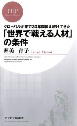 グローバル企業で30年間伝え続けてきた「世界で戦える人材」の条件-電子書籍