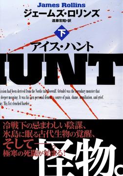 アイス・ハント(下)-電子書籍