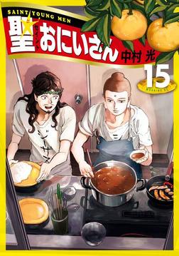 聖☆おにいさん(15)-電子書籍