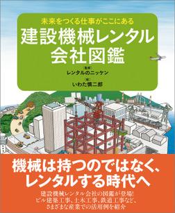 建設機械レンタル会社図鑑 未来をつくる仕事がここにある-電子書籍