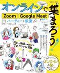 オンラインで集まろう! Zoom Google Meetで始めるパーティーと教室
