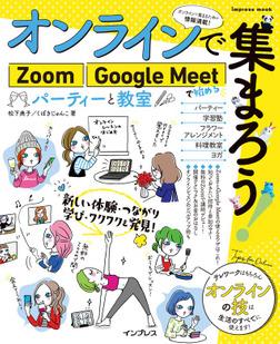 オンラインで集まろう! Zoom Google Meetで始めるパーティーと教室-電子書籍