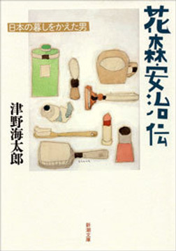 花森安治伝―日本の暮しをかえた男―-電子書籍