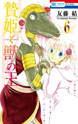 贄姫と獣の王 6巻-電子書籍