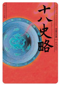 十八史略 ビギナーズ・クラシックス 中国の古典-電子書籍