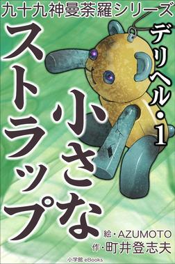 九十九神曼荼羅シリーズ デリヘル1 小さなストラップ-電子書籍
