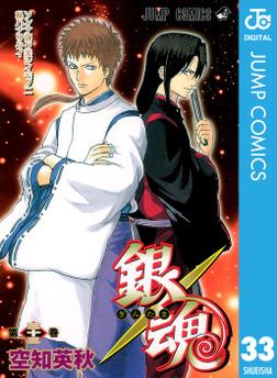 銀魂 モノクロ版 33-電子書籍