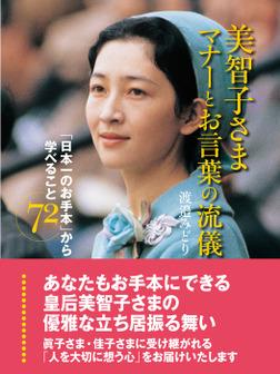 美智子さま マナーとお言葉の流儀 「日本一のお手本」から学べること72-電子書籍
