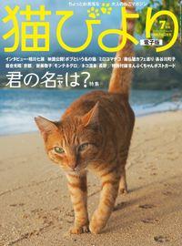 猫びより2017年7月号 Vol.94
