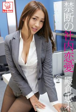 禁断の社内恋愛 殿倉恵未※直筆サインコメント付き-電子書籍