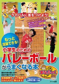 もっと活躍できる!小学生のためのバレーボールがうまくなる本