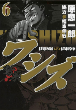 ワシズ 閻魔の闘牌 6-電子書籍