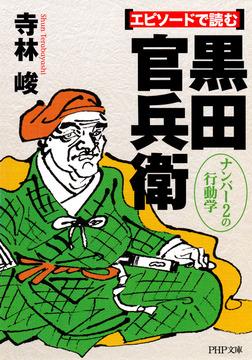 エピソードで読む黒田官兵衛 ナンバー2の行動学-電子書籍