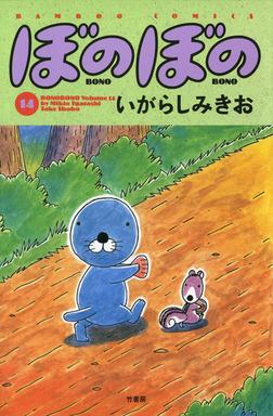 ぼのぼの(14)-電子書籍
