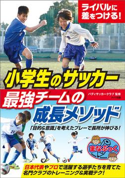 ライバルに差をつける!小学生のサッカー 最強チームの成長メソッド-電子書籍