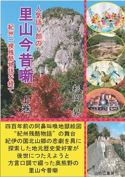 人気語り部の里山今昔噺 上巻-電子書籍