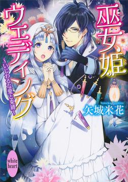 巫女姫ウェディング ~いじわるな愛と束縛~-電子書籍