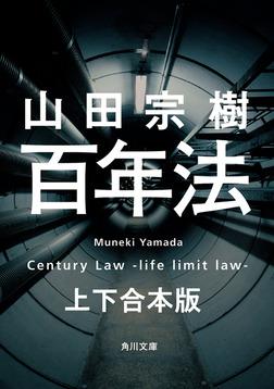百年法 上下合本版-電子書籍