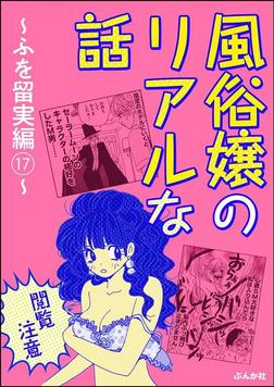 【閲覧注意】風俗嬢のリアルな話~ふを留実編~ 17-電子書籍
