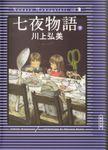 七夜物語(朝日文庫)