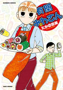 有閑みわさん (12)-電子書籍