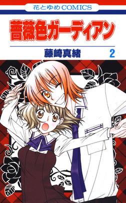 薔薇色ガーディアン 2巻-電子書籍