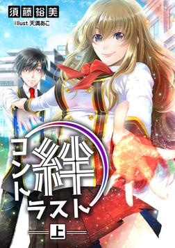 絆コントラスト(上巻)-電子書籍