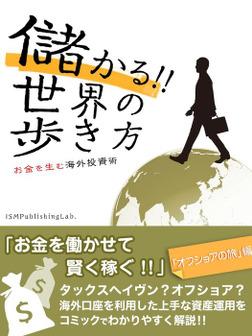 儲かる!! 世界の歩き方 お金を生む海外投資術 「オフショアの旅」編-電子書籍