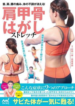 肩甲骨はがしストレッチ 首、肩、腰の痛み、体の不調が消える!-電子書籍
